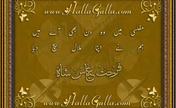 All Poetry Wallpapers in Urdu