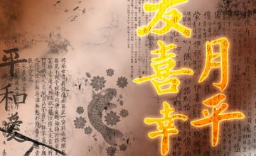 Asian Wallpapers for Desktop