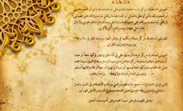 Free Arabic Wallpaper