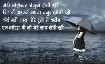 Hindi Love Shayari Wallpapers Download