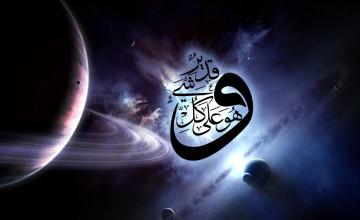 Kaligrafi Islam Wallpaper