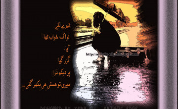Latest Urdu Poetry Wallpapers
