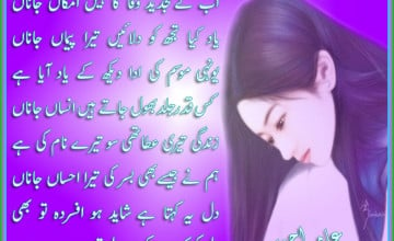 Poetry Wallpaper in Urdu