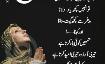 Poetry Wallpaper Urdu HD