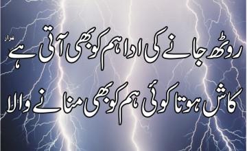 Sad Poetry Wallpapers in Urdu