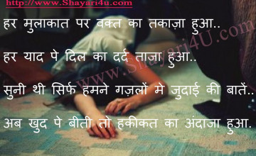 Sad Shayari Wallpaper