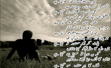 Sad Urdu Poetry HD Wallpaper