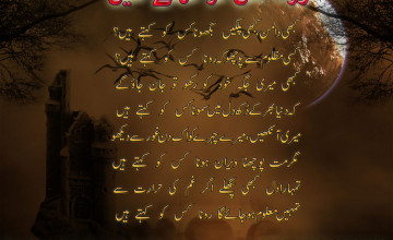 Urdu Picture Poetry Wallpaper