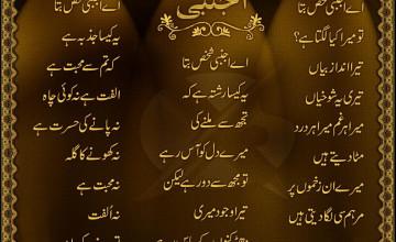 Urdu Poetry Wallpapers Free Download