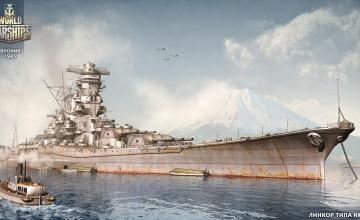 Yamato Wallpaper